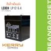 แบตเตอรี่ แห้ง 12V 5.4Ah LEOCH LP12-5.4 SLA BATTERY