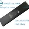 Battery Dell Latitude E7450 Latitude 7450 4 cell 54Whr ของแท้ ประกัน ศูนย์ DELL ราคา ไม่แพง
