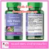 Puritan Milk Thistle 4:1 Extract 1000 mg (Silymarin) 90 Softgels คุณค่าสมุนไพรเพื่อสุขภาพที่ดีของอวัยวะภายในและระบบไหลเวียน ล้างสารพิษในตับ ผิวพรรณสดใส สุขภาพดี