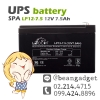 แบตเตอรี่แห้ง 12V 7.5Ah LP12-7.5 LEOCH Battery Lead Acid SLA VRLA AGM