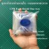 ชุดหน้ากาก CPR Face Shield One-way แบบแแผ่นพกพาสะดวก