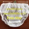 กางเกงในกระดาษ ผู้หญิง ฟรีไซส์ สีขาว จำนวน 3 ชิ้น