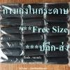 กางเกงในกระดาษ ผู้หญิง ฟรีไซส์ สีดำ จำนวน 25 ชิ้น