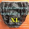 กางเกงในกระดาษผู้ชาย XL 40นิ้ว-30แกรม (3ชิ้น)