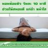"""นอนห้อยหัว"""" วันละ 10 นาที ช่วยสมองดี แก่ช้า หน้าใส ห่างไกลอัมพาต"""