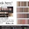 odbo Look Here Palette Eyeshadow OD244 ของแท้ ราคาถูก