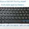 Keyboard ไฟ Dell XPS 12 XPS13 L321x L322x Backlite , คีย์บอร์ด เดลล์ มีไฟ XPS 13 ของแท้ ประกัน ศูนย์ ราคา ไม่แพง
