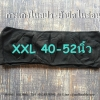 กางเกงในสปา ขายปลีก XXL 52นิ้ว (3ชิ้น)