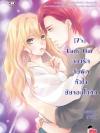 9786160615124 : [7'x] Lady Liar ลวงรักจับผิดหัวใจยัยจอมโกหก