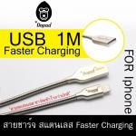 สายชาร์จเร็ว แบบสแตนเลส USB Iphone Cable