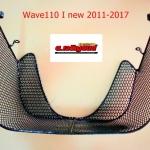 ตะกร้าตัวใน wave 110i เต็มใบ