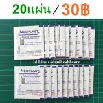 แอลกอฮอร์ล้างแผล ฆ่าเชื้อโรค แบบแผ่น-Neoplast Alcohol Pad-20แผ่น