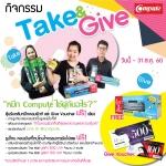 กิจกรรม Take&Give แจกตลับหมึก และ คูปองเงินสด (รวม 4 รางวัล)