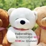 ตุ๊กตาหมีสีขาวหลับตา1.6เมตร