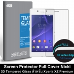 กระจกนิรภัย 3D Curved Full Cover Tempered Glass Screen Protector 9H For Sony Xperia XZ Premium