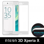 กระจกกันรอย 3D Curved Full Screen 9H Tempered for Xperia X