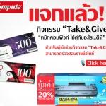 แจกรางวัลสำหรับลูกค้าที่ร่วมกิจกรรม Take&Give (ผ่าน Line@Compute)