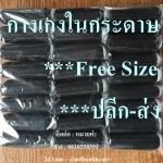 กางเกงในกระดาษ ผู้ชาย ฟรีไซส์ สีดำ จำนวน 25 ชิ้น