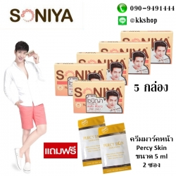 SONIYA (โซนิญ่า) 5 กล่อง แถมฟรี ครีมมาร์คหน้า Percy 2 ซอง ส่งฟรี EMS