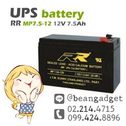 แบตเตอรี่แห้ง 12V 7.5Ah RR SLA BATTERY MP7.5A-12V