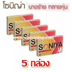 อาหารเสริม SONIYA A-liss โซนิญ่า เอลิส 5 กล่อง ส่งฟรี EMS