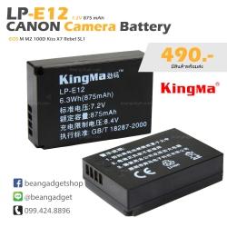 แบตเตอรี่กล้อง CANON LP-E12 Kingma 875 mAh 7.2V Li-ion battery