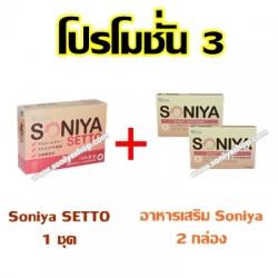 Soniya Setto โซนิญ่า เซ็ทโตะ 1 ชุด + Soniya โซนิญ่า 2 กล่อง ส่งฟรี EMS