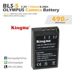 แบตเตอรี่กล้อง Olympus BLS-1 BLS-5 BLS1 BLS5 BLS-50 Kingma 1150mAh 7.4V Li-ion battery