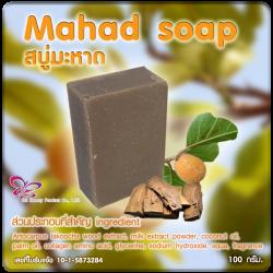 สบู่มะหาด Mahad soap ขนาด 100 กรัม ขายส่ง