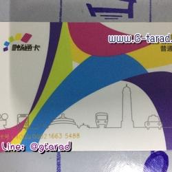 บัตรรถไฟฟ้าฉงชิ่ง ประเทศจีน (CRT) แบบเติมเงิน 3 ใบ