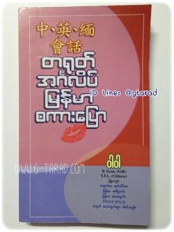 หนังสือสนทนาภาษาจีน อังกฤษ พม่า