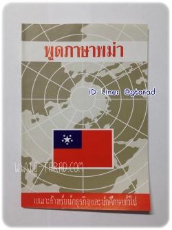 หนังสือพูดภาษาพม่า (ไทย-พม่า)