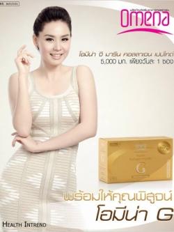 Omena Marine Gold 5000 mg