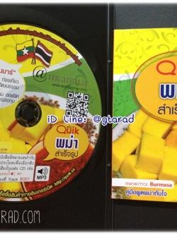 หนังสือQuik พม่า สำเร็จรูป+ซีดี