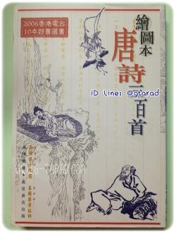 หนังสือคำกลอน 300 บทสมัยถัง 《唐诗三百首》