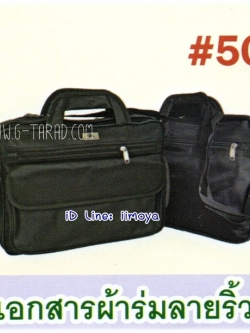 กระเป๋าเอกสารผ้าร่มลายริ้ว 508