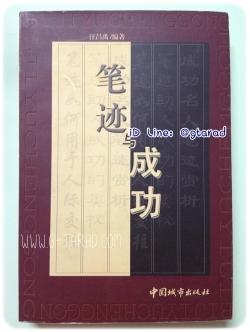 หนังสือลายมือกับความสำเร็จ 《笔迹与成功》