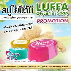 Luffa Glycerin Soap Promotion