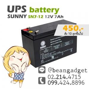 แบตเตอรี่แห้ง 12V 7Ah SN7-12 SUNNY Battery Lead Acid SLA VRLA AGM ราคา 450 บาท