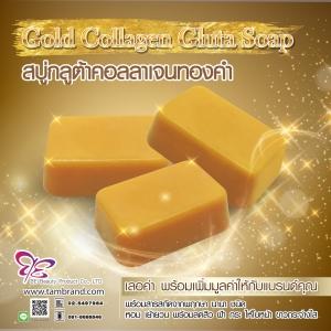 ราคาส่ง สบู่กลูต้าคอลลาเจนทองคำ Gold Collagen Gluta Soap ขนาด 70 กรัม