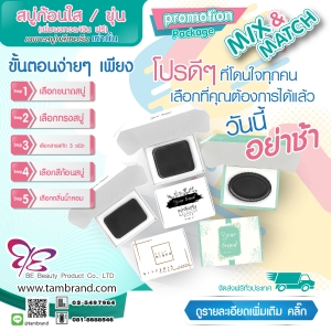 Mix&Match Promotion Package