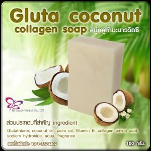 สบู่กลูต้ามะพร้าวคอลลาเจน Gluta coconut collagen soap 100 g. ขายส่ง