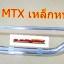 แฮน MTX thumbnail 2