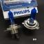 PHILIPS Diamond Vision 5000k Headlight Bulb H4 60/55W thumbnail 1