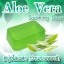 ราคาส่ง สบู่อโลเวล่า ซูสติ้ง Aloe Vera Soothing Soap (สบู่ว่านหางจระเข้)