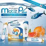 Matiz Plus Pure Collagen มาทิซ พลัส เพียว คอลลาเจน บรรจุ 15 ซอง ราคา 545 บาท ส่งฟรี ลงทะเบียน