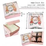 กล่อง Snack Box กล่องเค้กสี่เหลี่ยมจตุรัสกระต่ายขาวชมพู 12*4.5 cm