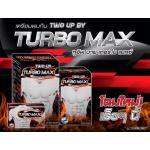 Turbo Max เทอร์โบ แม็กซ์ 60 แคปซูล ราคา *** บาท ส่งฟรี ลงทะเบียน