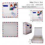 กล่อง Snack Box ลายซองจดหมาย (14*14*5 cm)