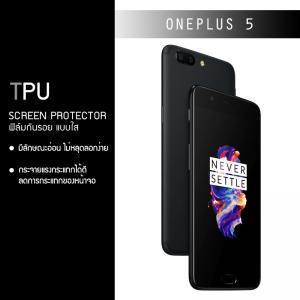 ฟิล์มกันรอย OnePlus 5 แบบใส (วัสดุ TPU)